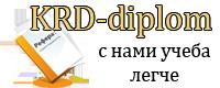 KRD-diplom.ru