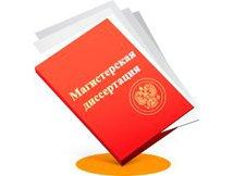 Магистерская работа на заказ Заказать магистерскую в Краснодаре Магистерская диссретация